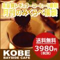 【送料無料】【3月】高品質レギュラーコーヒー5種類月刊のみくらべ福袋