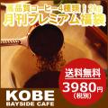 【送料無料】【4月】高品質レギュラーコーヒー500g×4種類!月刊プレミアム福袋