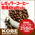 レギュラーコーヒー得得セット1kg×4種類