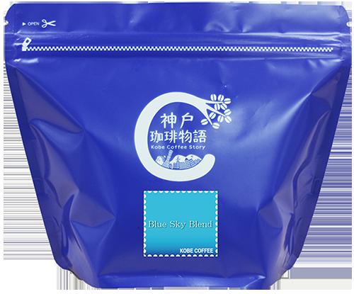 【ブルーパック】 ブルースカイブレンド 200g