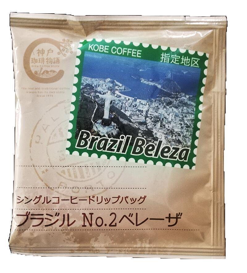 ブラジルNo.2ベレーザ ドリップバッグ