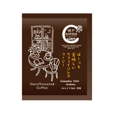 カフェインレスドリップコロンビア