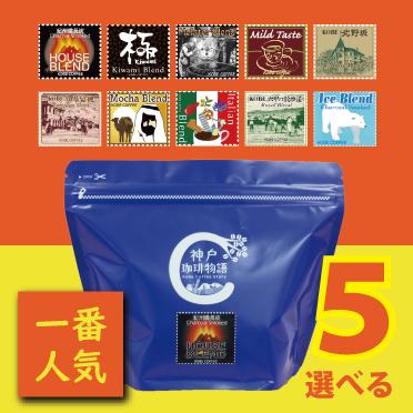 選べる5袋