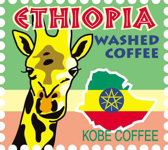 エチオピアシダモ