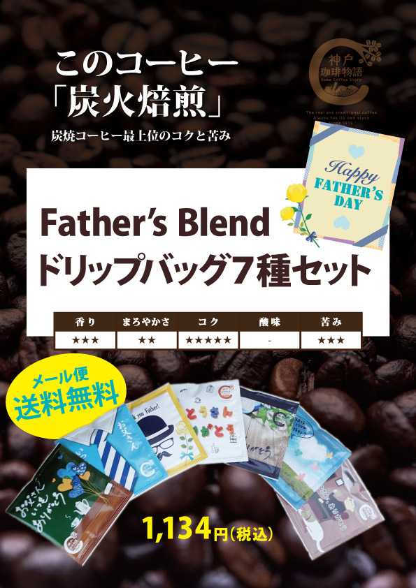 fatherdrip72021.jpg