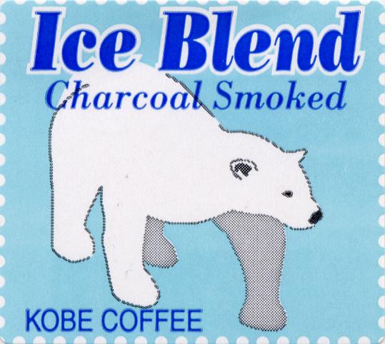 炭火アイスコーヒー (炭火焙煎) 10016