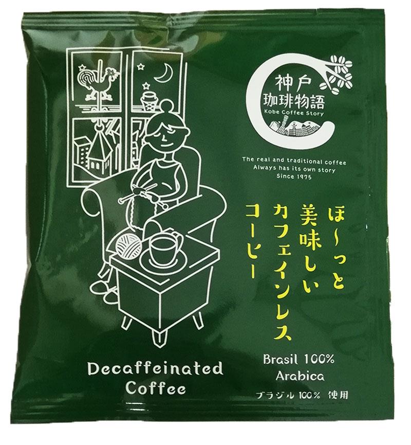 カフェインレスブラジル