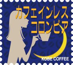 カフェインレス・コーヒー コロンビア (液体二酸化炭素抽出法) 12032