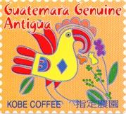 横山正樹のブレンドコーヒー 14018