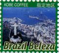 ブラジルNO.2 ベレーザ(指定地区)