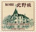 KOBE 北野坂 (クラシックブレンド) 10005