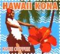 ハワイコナエキストラファンシー