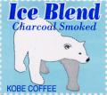アイスコーヒー(炭火焙煎)
