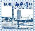 KOBE 海岸通り (アフタヌーンブレンド) 10007