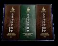 クイックアロマ3箱セット