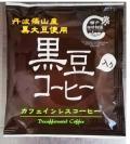 黒豆入りコーヒー
