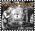 神戸セレクション4選定商品横山正樹のブレンドコーヒー
