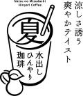 水出しひんやり珈琲(直火焙煎)