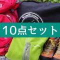 初心者フル装備+登山ズボンの10点セット ★往復送料無料★