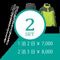 雨具(砂よけスパッツ付)+ストック 登山レンタルセット※往復送料無料