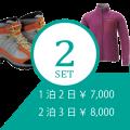 登山靴+防寒着 登山レンタルセット※往復送料無料