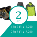 登山靴+雨具(砂よけスパッツ付) 登山レンタルセット ※往復送料無料