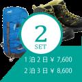 登山靴+ザック 登山レンタルセット ※往復送料無料