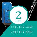 ザック+ストック 登山レンタルセット※往復送料無料