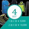 最低限ギア4点 登山レンタルセット ※往復送料無料
