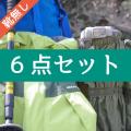 靴の代わりに防寒着 登山レンタル6点セット ★往復送料無料★