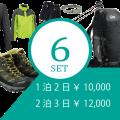 富士登山にも使える!登山ベーシックレンタル6点セット ※往復送料無料