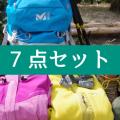 寒さ対策ばっちり登山レンタル7点セット ★往復送料無料★