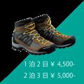 登山靴 (富士登山向け)