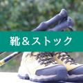登山靴+ストック 登山レンタルセット※往復送料無料