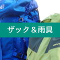 ザック+雨具(スパッツ付き) 登山レンタルセット ※往復送料無料