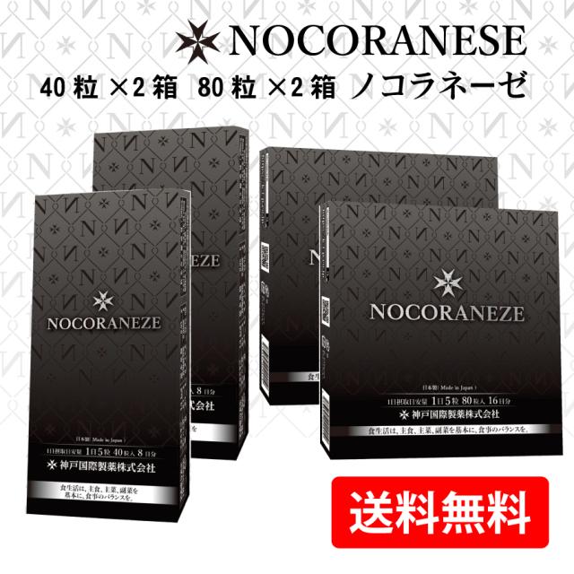ノコラネーゼ