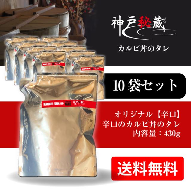 カルピ丼のタレ