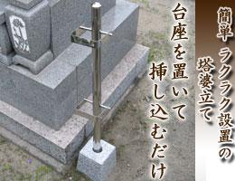 墓用仏具・簡単設置の塔婆立てセットの通販,販売