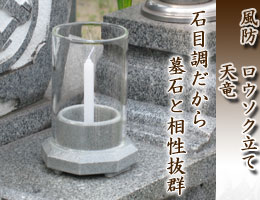 墓用仏具・石目調の風防ロウソク立て 天竜の通販,販売