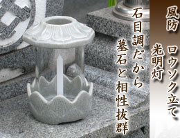墓用仏具・石目調の風防ロウソク立て 光明灯の通販,販売