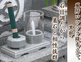 墓用仏具・石目調の風防ロウソク・線香立て 黒部の通販,販売