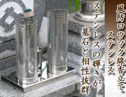 墓用仏具・ステンレス製の風防ロウソク・線香立て ひまわりの通販,販売