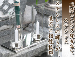 墓用仏具・ステンレス製の風防ロウソク・線香立て クリスタルの通販,販売