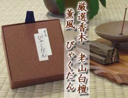 お香|厳選の天然香木・白檀の香り 高級お香『薫風・白檀』 通販(販売)