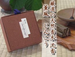 お香|厳選の天然香木・沈香の香り 高級お香『薫風・沈香』 通販(販売)