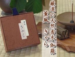 お香|厳選の天然香木・伽羅の香り 高級お香『薫風・伽羅』 通販(販売)