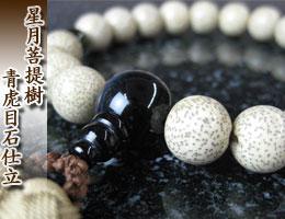 男性用数珠(京念珠)・星月菩提樹/虎目石仕立 の通販,販売