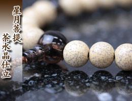 数珠・京念珠 星月菩提樹 通販,販売