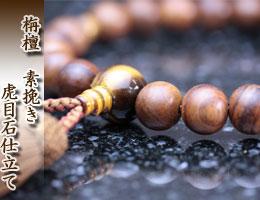 男性用数珠(京念珠) 栴檀/虎目石仕立の通販,販売