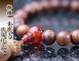 男性用数珠(京念珠) 栴檀/瑪瑙仕立の通販,販売